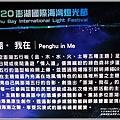 澎湖國際海灣燈光節-2020-10-61.jpg