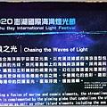 澎湖國際海灣燈光節-2020-10-59.jpg