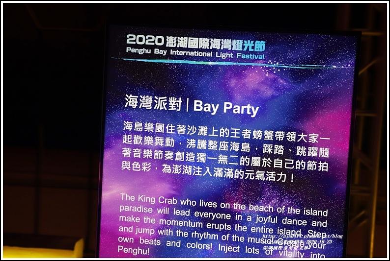 澎湖國際海灣燈光節-2020-10-65.jpg