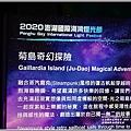 澎湖國際海灣燈光節-2020-10-63.jpg