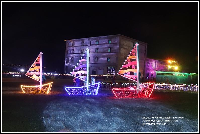 澎湖國際海灣燈光節-2020-10-72.jpg