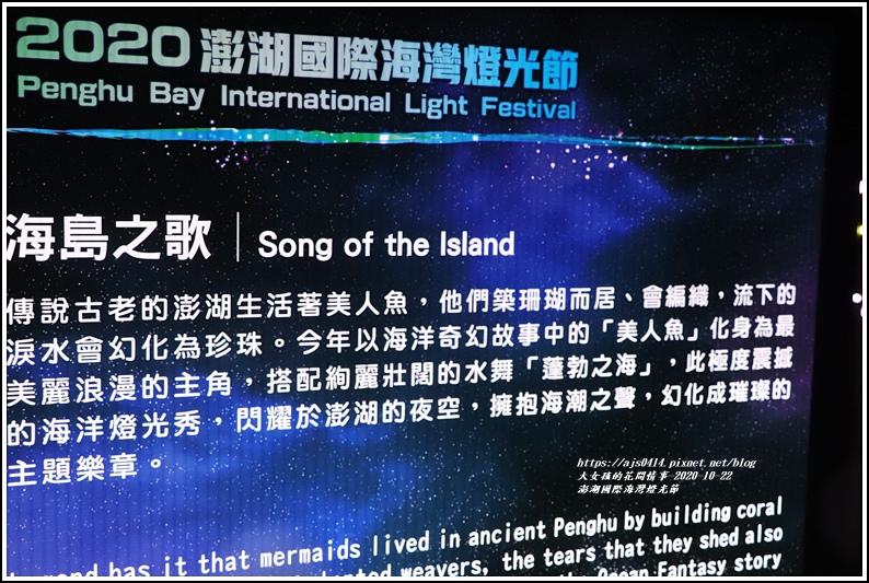 澎湖國際海灣燈光節-2020-10-80.jpg