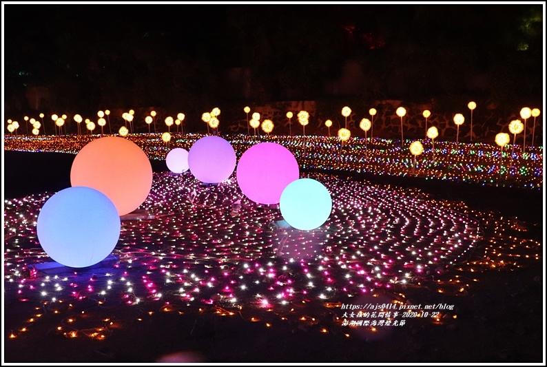 澎湖國際海灣燈光節-2020-10-77.jpg