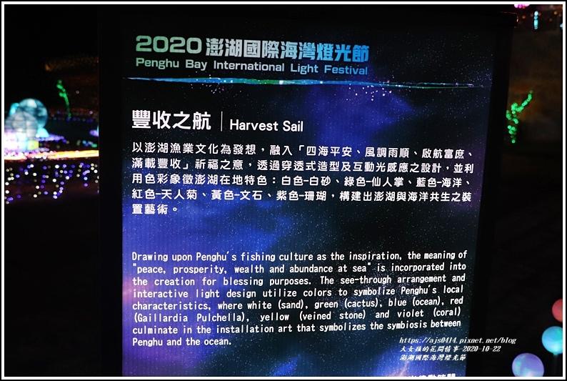 澎湖國際海灣燈光節-2020-10-79.jpg