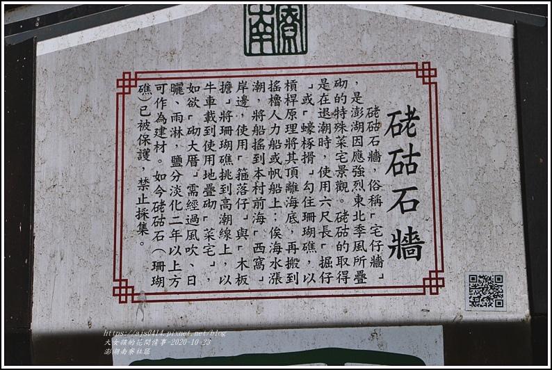 澎湖南寮社區-2020-10-87.jpg