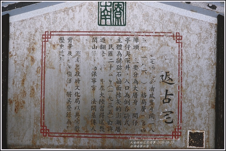 澎湖南寮社區-2020-10-12.jpg