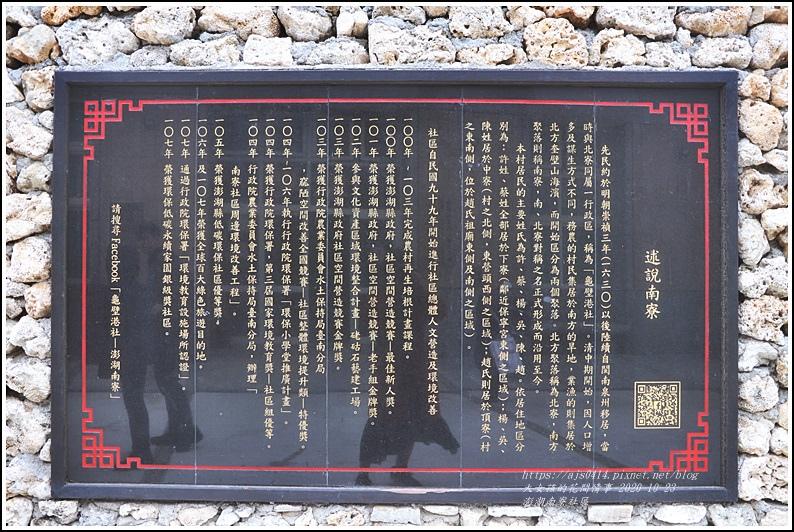澎湖南寮社區-2020-10-05.jpg