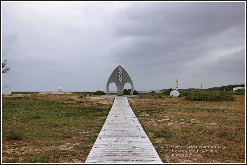澎湖貝殼教堂-2020-10-01.jpg