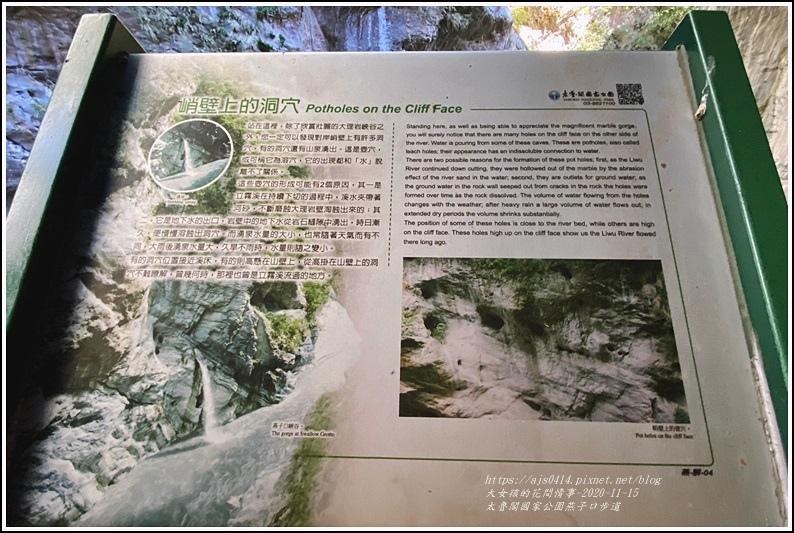 燕子口步道(太魯閣國家公園)-2020-11-24.jpg