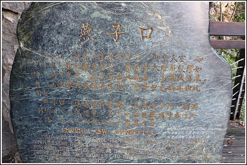 燕子口步道(太魯閣國家公園)-2020-11-11.jpg