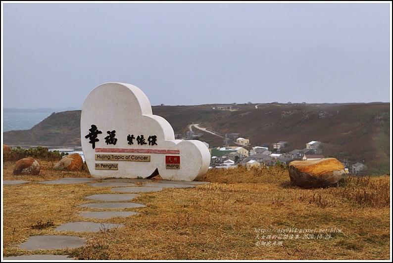 澎湖虎井嶼-2020-10-29.jpg