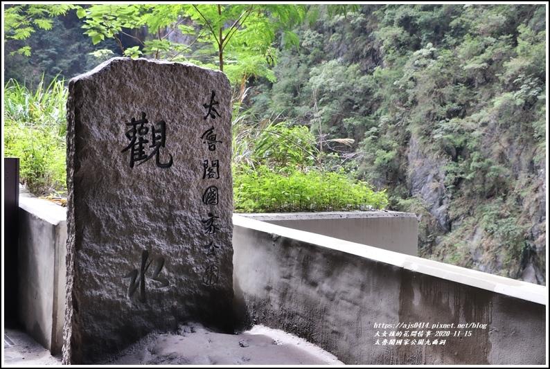 太魯閣國家公園九曲洞-2020-11-08.jpg