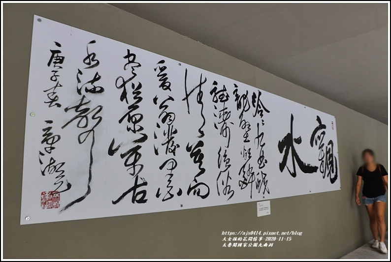 太魯閣國家公園九曲洞-2020-11-09.jpg