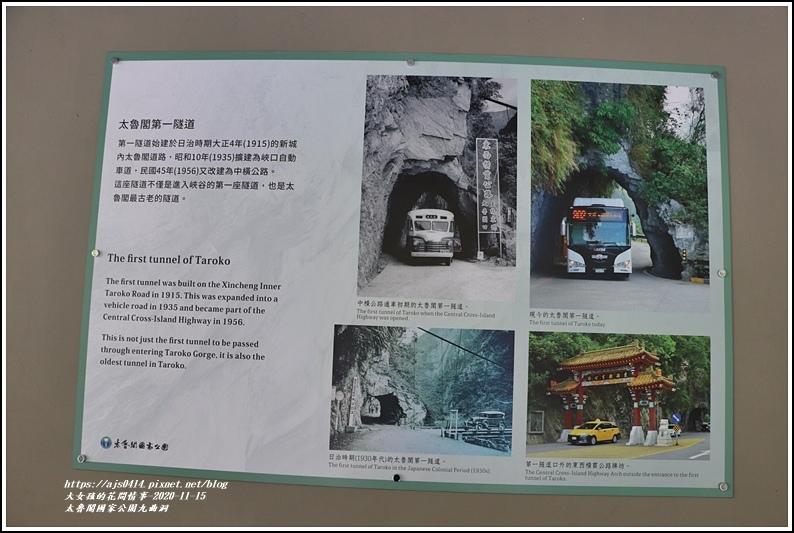 太魯閣國家公園九曲洞-2020-11-10.jpg