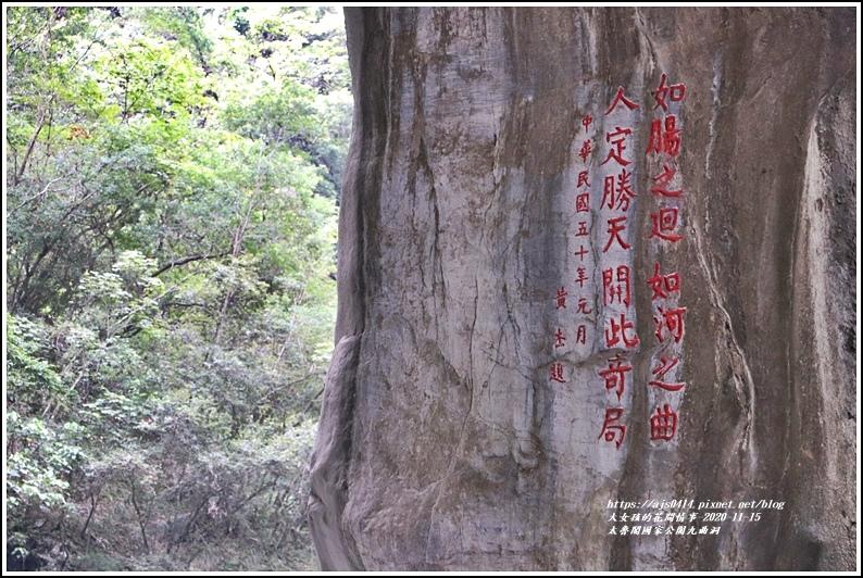 太魯閣國家公園九曲洞-2020-11-32.jpg