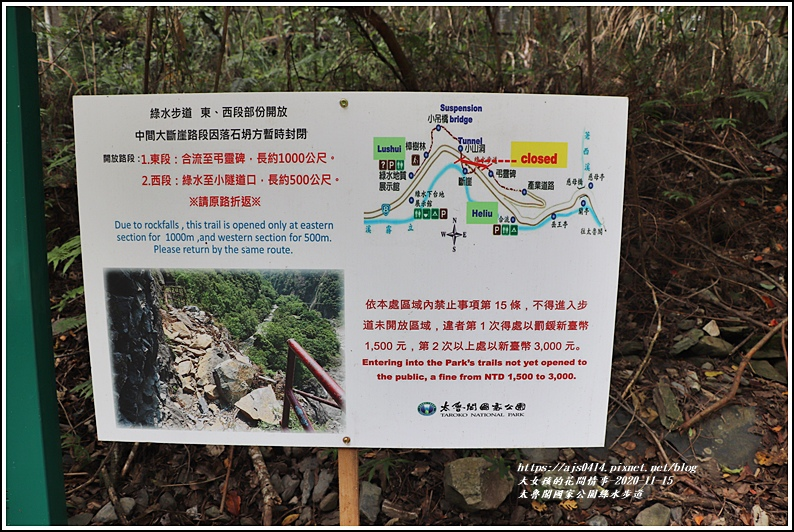 太魯閣國家公園綠水步道-2020-11-05.jpg