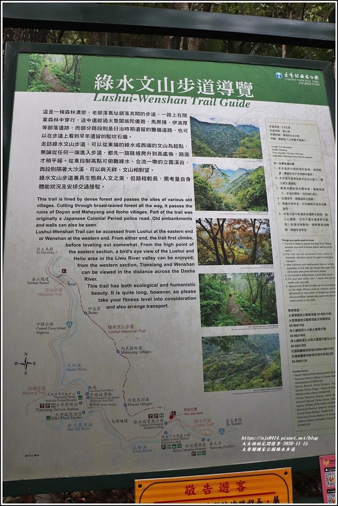 太魯閣國家公園綠水步道-2020-11-10.jpg