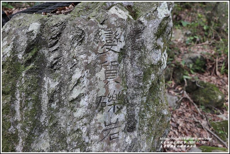 太魯閣國家公園綠水步道-2020-11-21.jpg