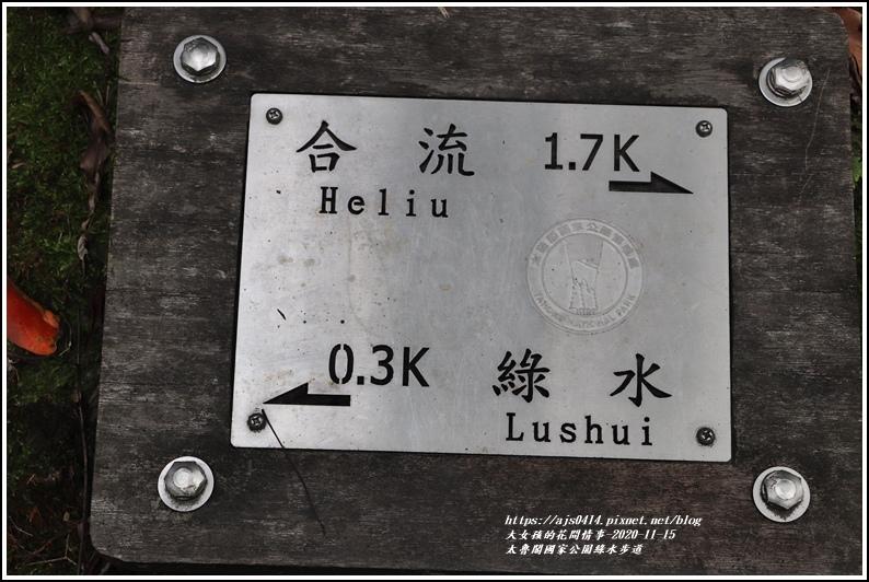太魯閣國家公園綠水步道-2020-11-28.jpg