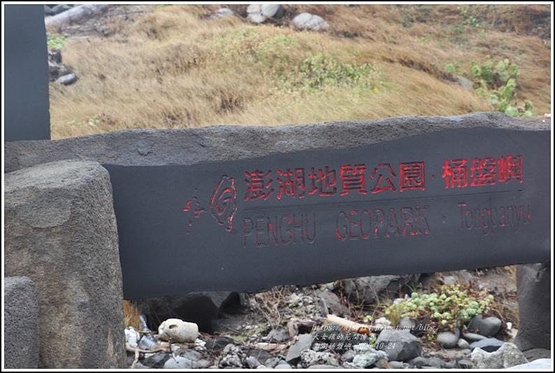 澎湖桶盤嶼-2020-10-03.jpg