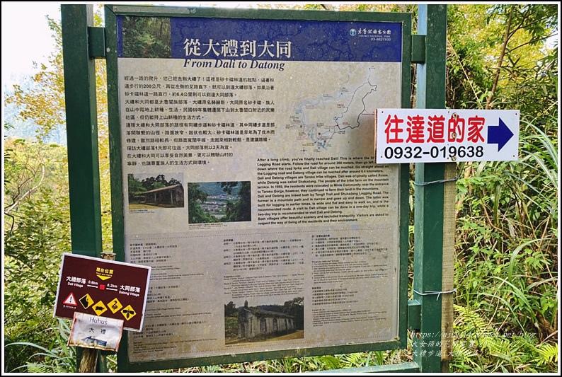 大禮步道(大禮部落)-2020-11-34.jpg