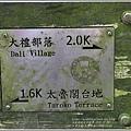 大禮步道(大禮部落)-2020-11-09.jpg
