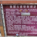 太魯閣國家公園錐麓古道-2020-12-02.jpg