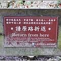 太魯閣國家公園錐麓古道-2020-12-174.jpg