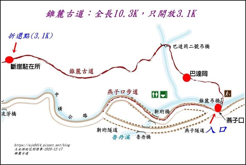 太魯閣國家公園錐麓古道-2020-12-240.jpg