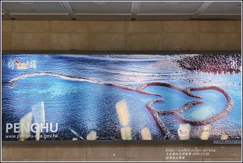澎湖馬公機場-2020-10-05.jpg