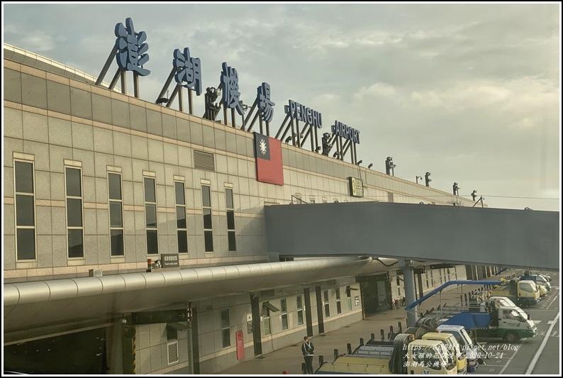 澎湖馬公機場-2020-10-01.jpg