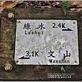 太魯閣水文山步道-2021-01-154.jpg