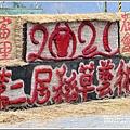 富里鄉農會第二屆稻草藝術季-2021-02-01.jpg
