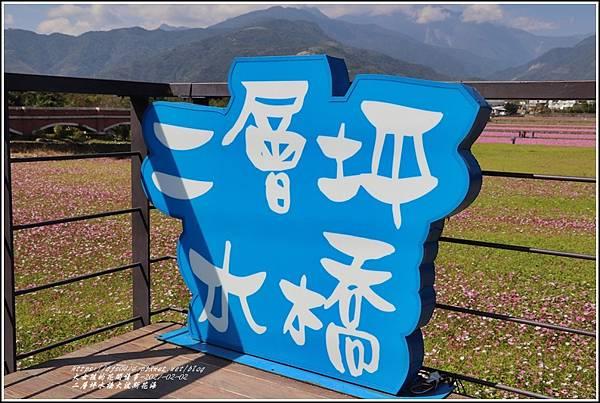 二層坪水橋大波斯花海-2021-02-01.jpg