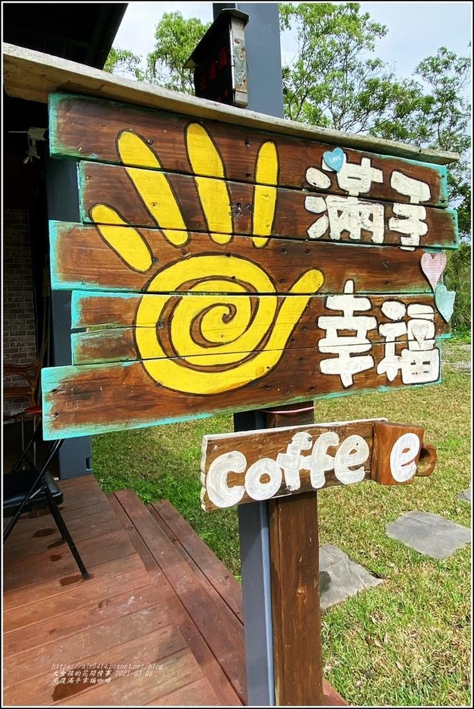 滿手幸福咖啡館-2021-03-04.jpg