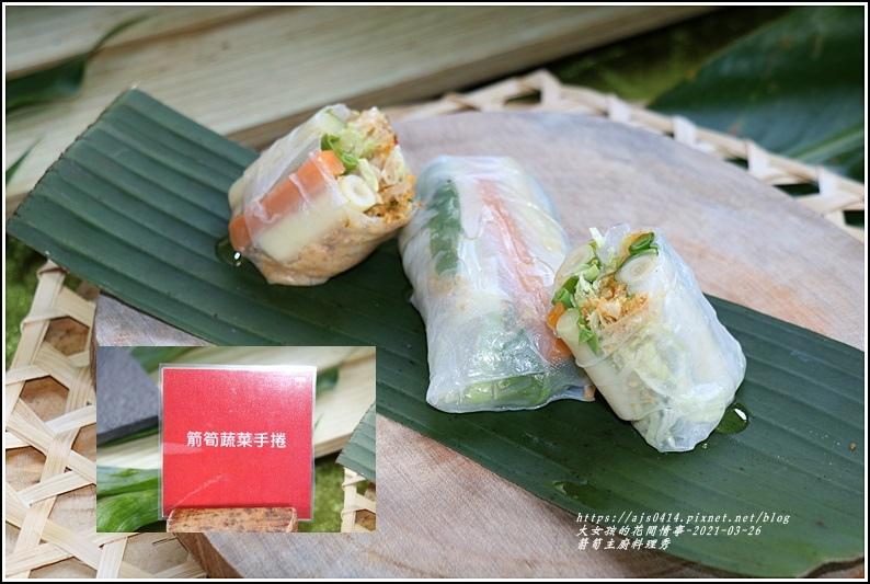 萬榮箭筍主廚料理秀-2021-03-02.jpg