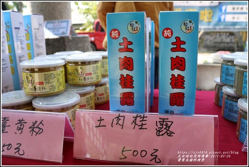萬榮箭筍主廚料理秀-2021-03-34 - 複製.jpg