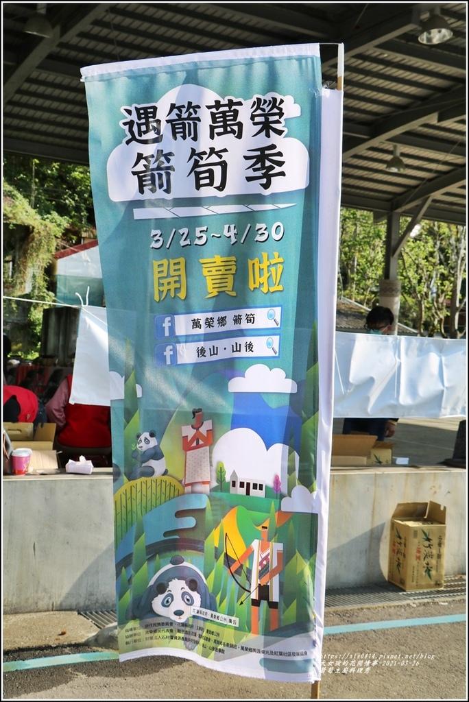 萬榮箭筍主廚料理秀-2021-03-42 - 複製.jpg