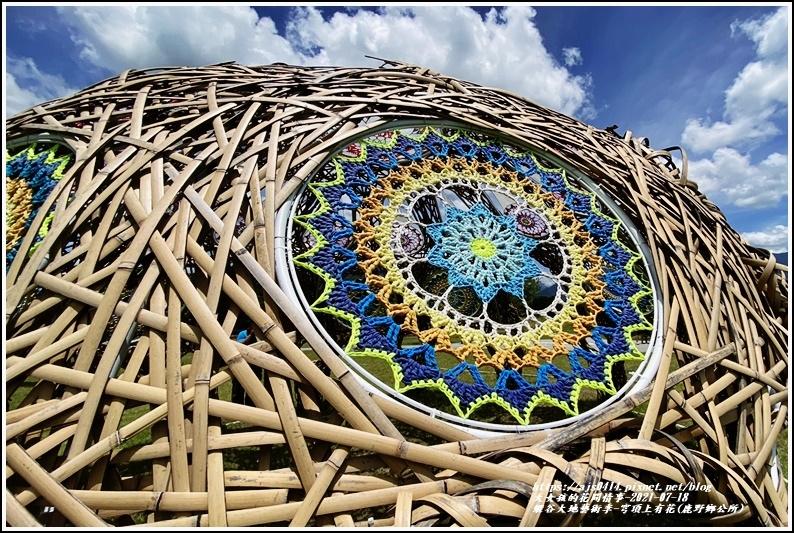 縱谷大地藝術季-穹頂上有花-2021-07-21.jpg