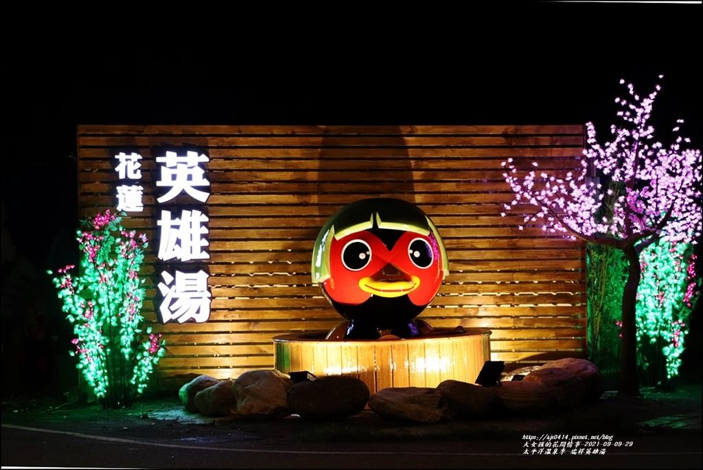 太平洋溫泉季-瑞祥英雄湯-2021-09-40.jpg