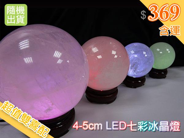 LED冰洲球