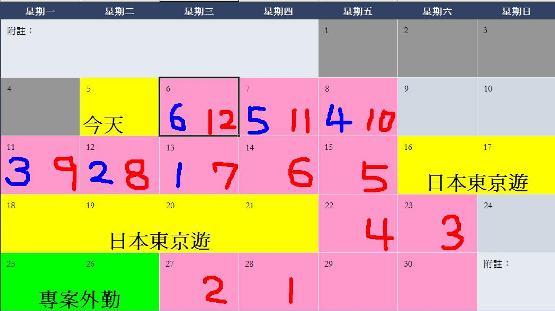 六月行事曆-1.JPG