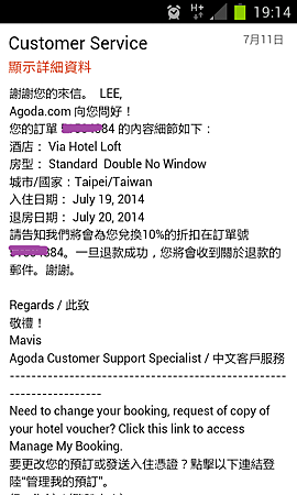 Screenshot_2014-07-22-19-14-11.png