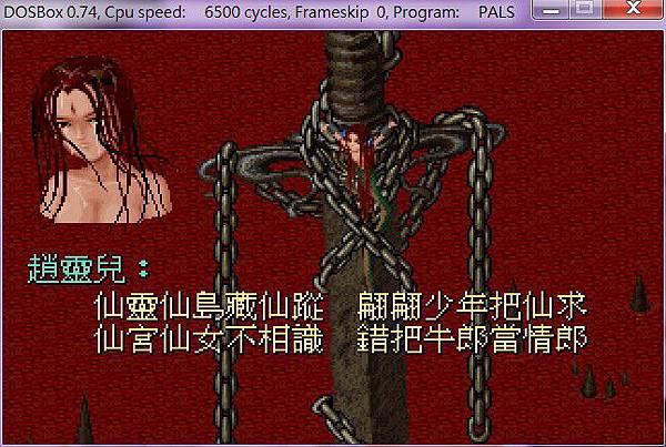 仙劍003.jpg