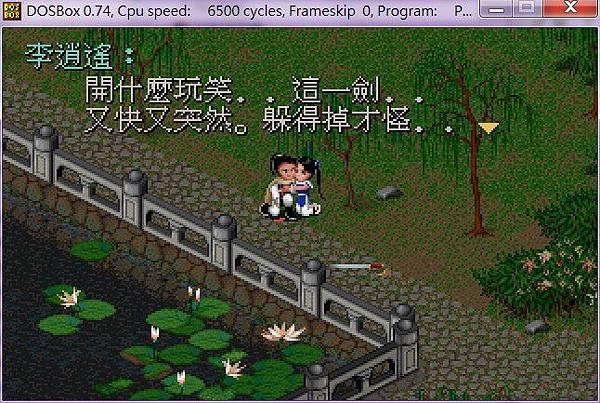 仙劍006.jpg