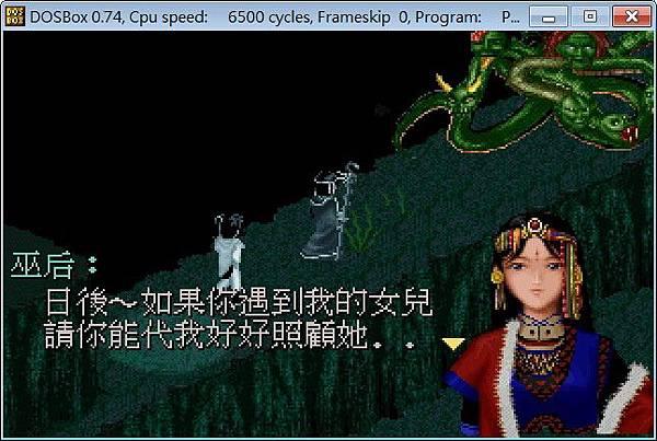 仙劍027.jpg