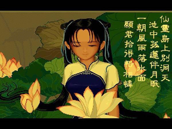 仙劍035.jpg