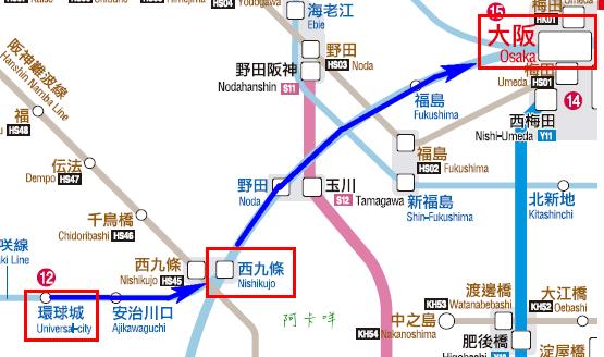 環球影城往梅田.png