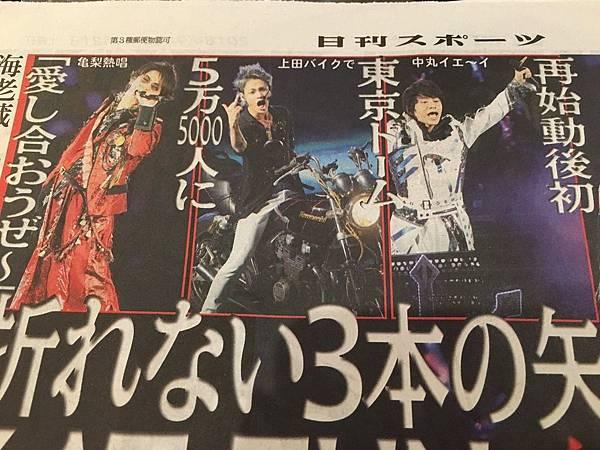 KT UNION live報紙標題.jpg