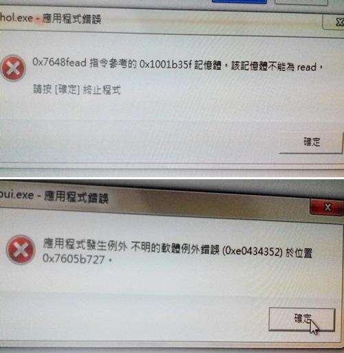 WIN 7 應用程式發生例外